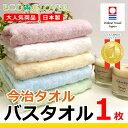 【特別価格】今治 日本製&エコ加工♪クローバーの柄織りが可愛いパステルカラーのバスタオル(今治タオル バスタオル エコクローバー)