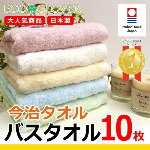 今治 日本製&エコ加工♪クローバーの柄織りが可愛いパステルカラーのバ...