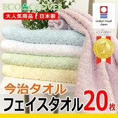 【送料無料】【特別価格】今治 日本製&エコ加工♪クローバーの柄織りが可愛いパステルカラーのフェイスタオル20枚セット(今治タオル フェイスタオル セット エコクローバー)【smtb-tk】