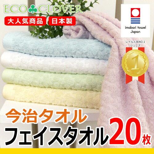 今治 日本製&エコ加工♪クローバーの柄織りが可愛いパステルカラーのフ...