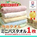 【特別価格】今治 日本製♪パステルカラーの少し小さめバスタオル<エコクローバー ミニバスタオル>