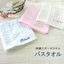 天使のガーゼ 両面 ガーゼ 素材 やわらか 日本製 バスタオル タオル