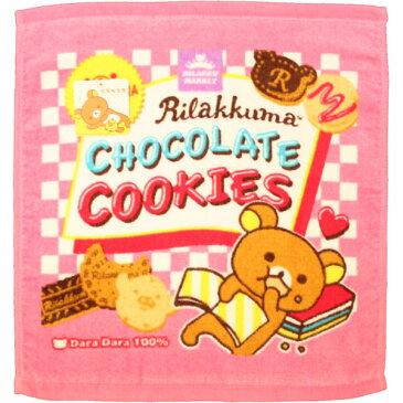 キャラクター リラックマ ウォッシュタオル 「チョコクッキー」【8枚までメール便OK】