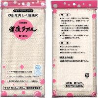 【日本製】浴用ボディタオル健康タオルホワイト【4枚までメール便OK】