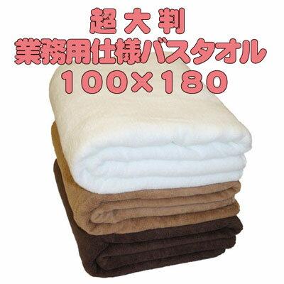 ★送料無料★100センチ×180センチ スレンカラー【お徳用...