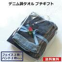 【送料無料】デニム調タオルギフト 4枚セット(d001) ギフト ラッピング インディゴ ジーンズの商品画像
