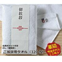 【送料無料】ご挨拶用タオル(粗品タオル)高級今治製タオル320匁白のし・名刺ポケット付(MP011)10枚セット日本製御挨拶粗品のし袋入り販促熨斗挨拶まわり年賀タオル