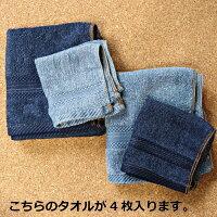 【送料無料】デニム調タオルギフト4枚セット(d001)ギフトラッピングインディゴジーンズ