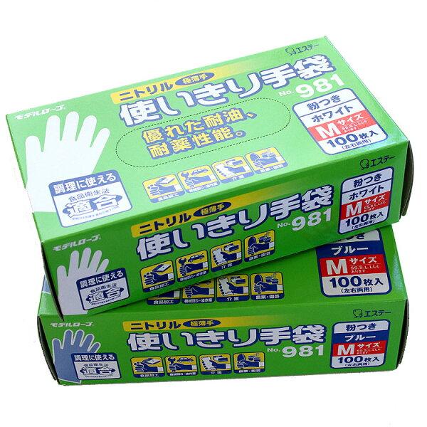 使い切り手袋ニトリル極薄手100枚セットエステーNo.981(XM008)粉つき使い捨て耐油耐薬調理食品加工介護 農業園芸機械左