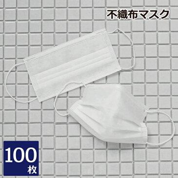 【送料無料・即納】不織布マスク 白 100枚入 使い捨てマスク レギュラー 大人 立体 ホワイト 伸縮性 ウィルス飛沫 花粉 ハウスダスト 風邪 対策 衛生 大きいサイズ 大きいマスク フィルター 高品質 まとめ買い 大量