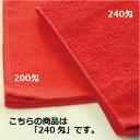 赤タオル240匁(F044) 1枚 フェイスタオル 赤 カラータオル レッド スポーツ 運動会 体育祭 イベント ついで買い 2