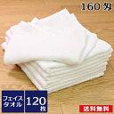 160匁業務用白タオル平地付(P003) 120枚 フェイス...