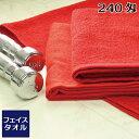 赤タオル240匁(F044) 1枚 フェイスタオル 赤 カラータオル レッド スポーツ 運動会 体育祭 イベント ついで買い 1