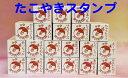 はんこ 大阪名物たこ焼きスタンプ (おもしろい大阪弁 ユーモ