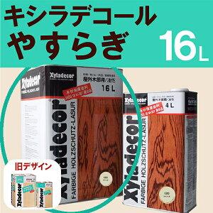 キシラデコールやすらぎ【16L】大阪ガスケミカル