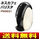 【送料無料】【PM9631W】ネスカフェ バリスタ 本体 コーヒーメーカー【RCP】 PM9631-W