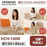 日立 電気毛布・電気ひざ掛け毛布 抗菌・防臭加工 洗える膝掛け【RCP】HITACHI HCH-100M