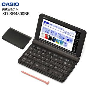 【楽天スーパーSALE】【送料無料】【高校生向けモデル】【XD-SR4800(BK)】カシオ 電子辞書 エクスワード XDSR4800BK【RCP】CASIO EX-word ブラック XD-SR4800BK