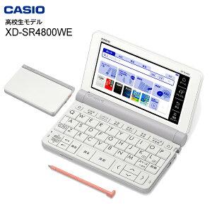 【送料無料】【高校生向けモデル】【XD-SR4800(WE)】カシオ 電子辞書 エクスワード XDSR4800WE【RCP】CASIO EX-word ホワイト XD-SR4800WE