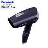 【送料無料】 EH-NE1A(A) マイナスイオンドライヤー パナソニック イオニティ 【RCP】 Panasonic ionity ヘアードライヤー 青 ブルー EH-NE1A-A