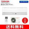 【送料無料】【RAS2557V】東芝(TOSHIBA) ルームエアコン 主に8畳用(省エネ・節電)【RCP】 RAS-2557V(W)
