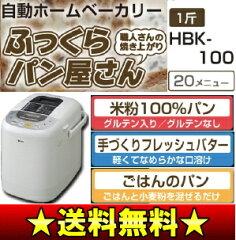 【送料無料】【hbk-100】ホームベーカリー 職人さんの「ふっくらパン屋さん」(パン焼き機、パン焼き器、米粉100%パン、フレッシュバター)【RCP】 MK HBK-100