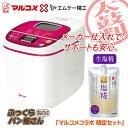 【送料無料】(限定セット品:生塩糀) エムケー ホームベーカリー 1斤タイプ 焼...