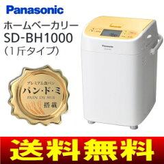 SD-BH1000(Y)SDBH1000【クレジットカード決済OK】プレミアム食パン「パン・ド・ミ」コース搭載...