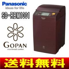 【クレジットカード決済OK】SD-RBM1001(T)SDRBM1001軽量・コンパクトになった新型ゴパン【送料...