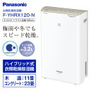 【送料無料】パナソニック(Panasonic) 衣類乾燥除湿...