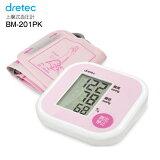 【送料無料】ドリテック(DRETEC) デジタル自動血圧計 上腕式(上腕式血圧計) コンパクト・簡単操作 手のひらサイズ【RCP】 BM-201PK