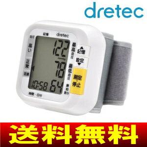 【送料無料】ドリテック(DRETEC) デジタル自動血圧計 手首式 コンパクト・簡単操作【RCP】 BM-100WT