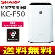 【送料無料】【KC-F50(W)】SHARP シャープ 加湿空気清浄機 プラズマクラスター 花粉対策・除菌・脱臭 薄型・スリム【RCP】 KC-F50-W