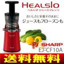 【クレジットカード決済OK】EJ-CF10A(R)/(EJCF10AR)圧縮後の食材の栄養価を保つ「低速圧縮絞り...