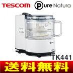 【送料無料】フードプロセッサー テスコム TK441(W) きざむ・混ぜる・おろす ピュアナチュラ(Pure Natura)【RCP】TESCOM TK441-W