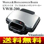 【期間限定ポイント2倍】【送料無料】【VWH-200(K)】Vitantonio ワッフル&ホットサンドベーカー(ワッフルメーカー・ホットサンドメーカー)【RCP】ビタントニオ VWH-200-K