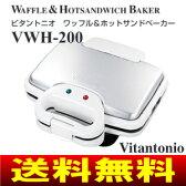 【期間限定ポイント2倍】【送料無料】【VWH-200(W)】Vitantonio ワッフル&ホットサンドベーカー(ワッフルメーカー・ホットサンドメーカー)【RCP】ビタントニオ VWH-200-W