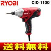 【送料無料】RYOBI(リョービ) 電動インパクトドライバ 電動工具・DIYツール【RCP】 CID-1100