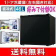 【送料無料】【WR-1046BK】小型冷蔵庫(1ドア冷蔵庫) 右開き・左開き対応 46リットル 直冷式冷蔵庫 新生活(一人暮らし)に【RCP】ブラック色 WR-1046(BK)