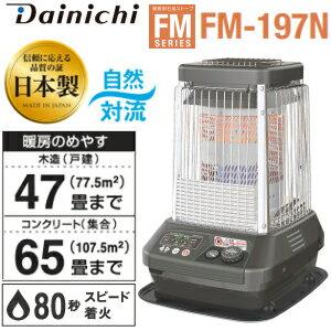 【送料無料】 FM-197N(H) 業務用石油ストーブ ダイニチ FMシリーズ 木造47畳 コンクリート65畳まで 自然対流式 天板が熱くなります 【RCP】 DAINICHI ブルーヒーター グレー色 FM-197N-H