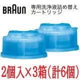 【送料無料】【CCR6CR相当】ブラウン(BRAUN) 洗浄液カートリッジ 2個入×3パック(計6個) シェーバー洗浄液【RCP】CCR6相当 CCR2CR(3箱)