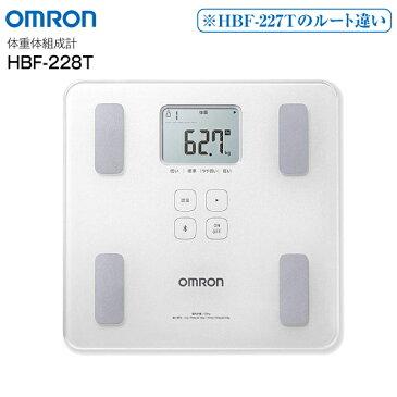【送料無料】オムロン 体重体組成計[体重計・体脂肪計] カラダスキャン OMRON 【RCP】 シャイニーホワイト HBF-228T-SW