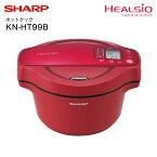 HEALSIO ヘルシオホットクック シャープ(SHARP) 水なし自動調理鍋 無水調理 自動調理 電気無水鍋【RCP】1.6L 2〜4人分 ホットクック KN-HT99B-R