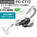 ec-ct12-1