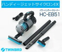 【HCEB51GY】ツインバード(TWINBIRD) 掃除機 パワーハンディークリーナー ハンディージェットサイクロンEX【RCP】 HC-EB51GY