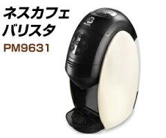 【オススメ】ネスカフェ 新型バリスタ 本体 コーヒーメーカー【RCP】 PM9631-W