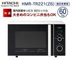 日立(HITACHI) 電子レンジ(西日本60Hz専用) 単機能電子レンジ ゆったり庫内容量 22L【RCP】 HMR-TR221-Z6(W)