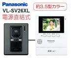 パナソニック(Panasonic) カラーテレビドアホン シンプルタイプ(防犯・セキュリティ) 電源直結式【RCP】 VL-SV26XL-W