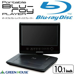 ポータブルブルーレイプレーヤー グリーンハウス ポータブルDVDプレーヤー 10型ワイド液晶GREENHOUSE GH-PBD10D-BK