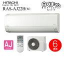 【RASAJ22HW】日立 ルームエアコン 白くまくん AJシリーズ 2018年モデル 6畳程度【RCP】 RAS-AJ22H(W)